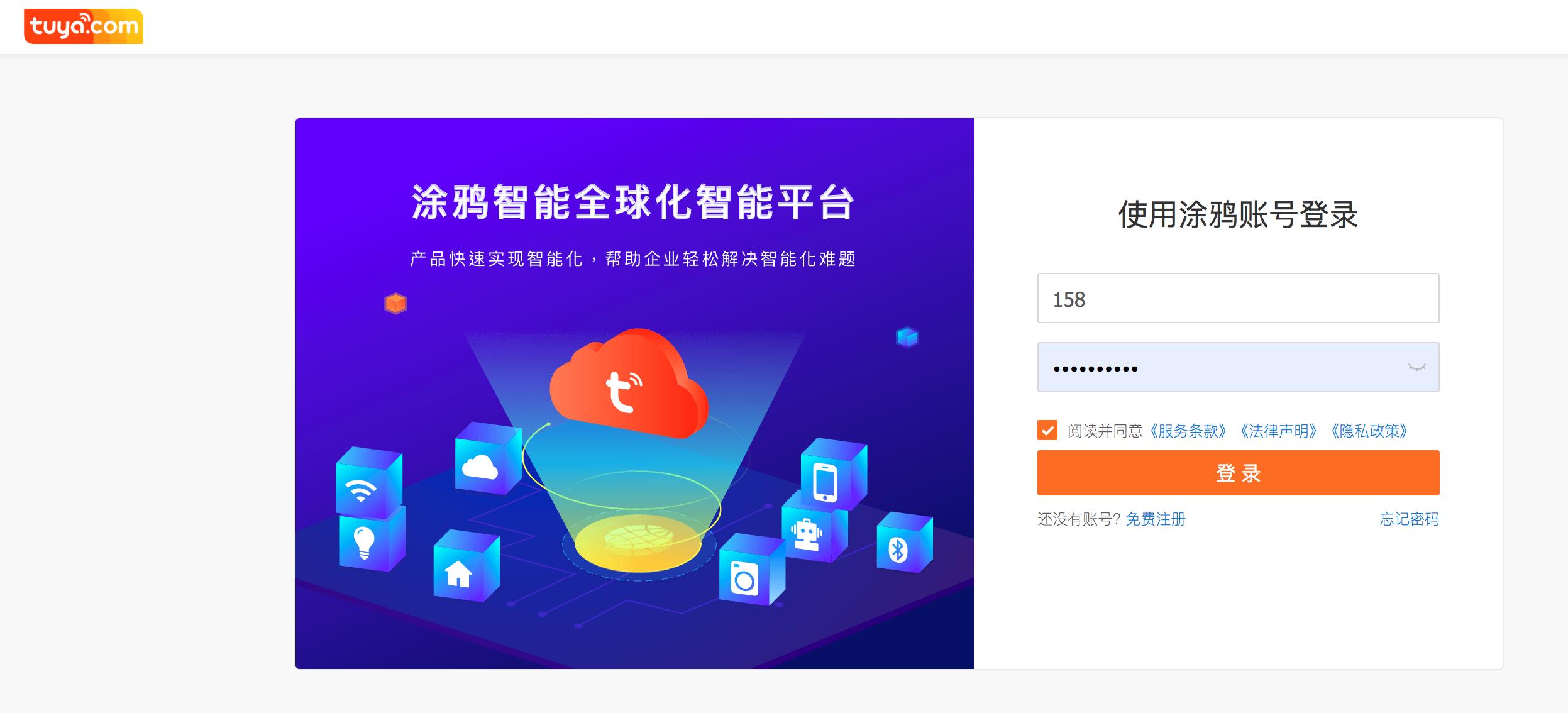 App 商城(中国版)
